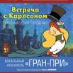 ГРАН ПРИ, Октябрьский.jpg
