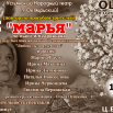 Марья -9.png