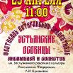 Устьянские особицы (1).png