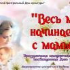 Афиша день матери.png